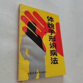 体貌手型识病法
