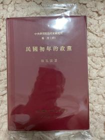 二手]民国初年的政党 中央研究院近代史研究所 专刊49 初版 绝版