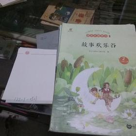 语文主题学习二年级上册(新版)