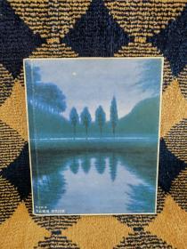 青色风景:东山魁夷画文集:色之风景三部曲之一