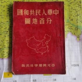 中华人民共和国分省地图1951年版