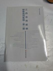 江西省肾脏病疑难病例集锦.第二册
