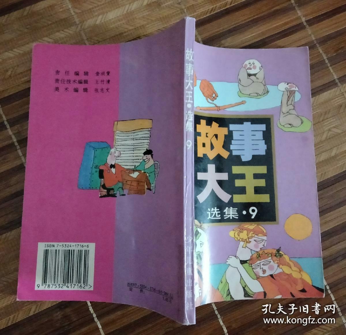 故事大王选集9((不议价、不包邮、不退不换,只用中通快递)