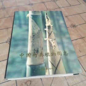 中国竹类植物图志