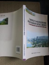 三峡库区万州区近水平地层滑坡成因机制与防治工程研究  出版社库存书