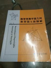 数学竞赛平面几何典型题及新颖解