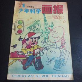 少年科学画报1985/1 (本店不使用小快递,只用中通快递)