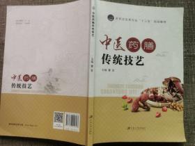 """中医药膳 传统技艺——医药卫生类专业""""十三五""""规划教材"""
