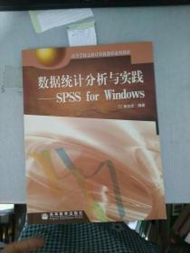数据统计分析与实践:SPSS for Windows