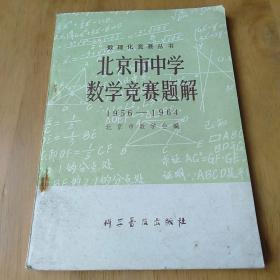 北京市中学数学竞赛题解