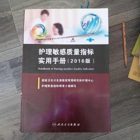 护理敏感质量指标实用手册