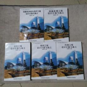 岩土工程设计计算与施工丛书(2-6)