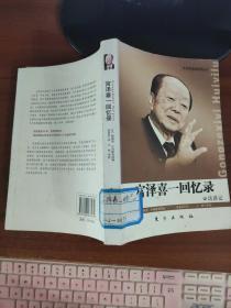 宫泽喜一回忆录  [日]卸厨贵  东方出版社(馆藏)