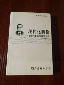 现代化新论:世界与中国的现代化进程  有划线字迹