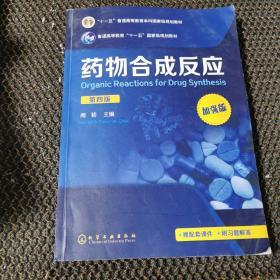 药物合成反应(闻韧 )(第四版)