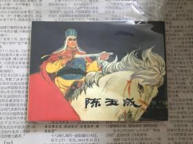 陈玉成,小人书,连环画
