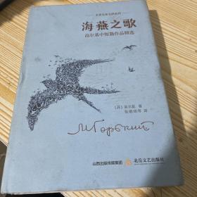 名著名家明译系列 海燕之歌