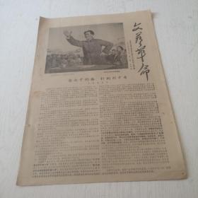 文革报纸 :文艺革命1967年,第二期
