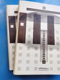 现货:中国新时期优秀文化设施图典  上下