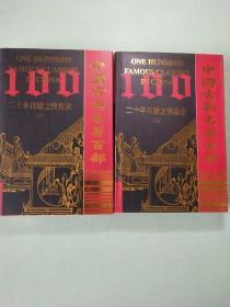 中国古典名著百部:二十年目睹之怪现状(上下)