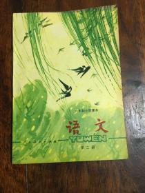 六年制小学课本:语文(第二册)