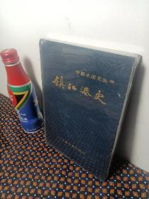 中国水运史丛书--镇江港史