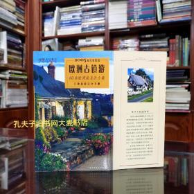 《欧洲古镇游:60座欧洲最美的古镇》旅行便携版.两版一印