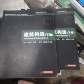 """普通高等院校建筑专业""""十一五""""规划精品教材:建筑构造(上下册)"""