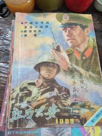 江西公安1989年第8、9期合刊