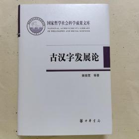 古汉字发展论