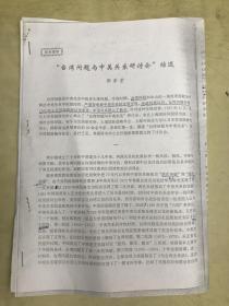 """【复印件】""""台湾问题与中美关系研讨会""""综述"""