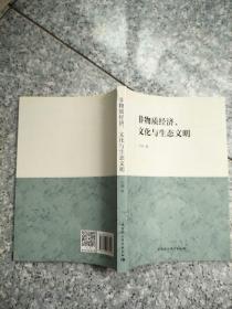 非物质经济、文化与生态文明    原版 内页全新