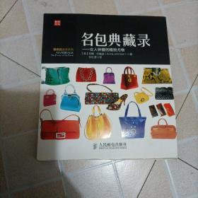 奢侈品鉴赏系列·名包典藏录:女人钟爱的雅致尤物