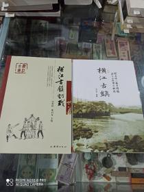 横江古镇  横江古镇灯戏  (两册合售)