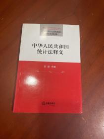 中华人民共和国统计法释义