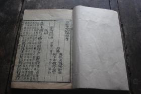 增补事类统编卷五十(学术部,内容包括儒术、好学、道学、博学、博物、著述)