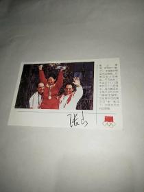 中国体育之星明信片--张山