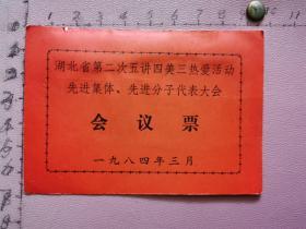 """会议票:湖北省第二次五讲四美三热爱活动先进集体、先进分子代表大会会议票(1984年3月、背面贴""""洪山礼堂会议票""""一枚)"""