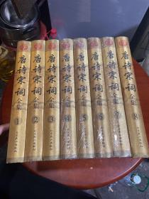 唐诗宋词全集 1-8全八册 精装