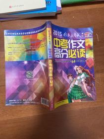 中考作文高分选读2015