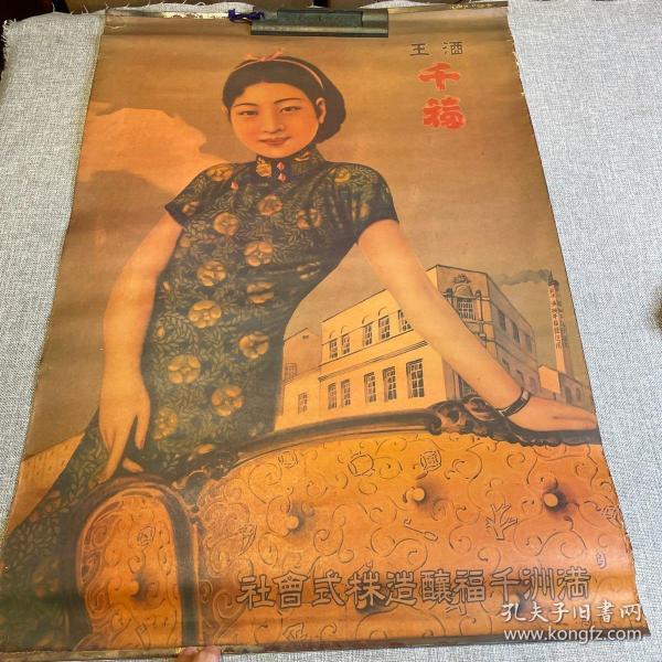 民国宣传画千福香酒厂