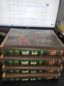 中国古代孤本小说集(1-4)