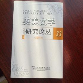 英美文学研究论丛.33