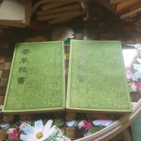 清代学术笔记丛刊:香草校书 上 中 两本合售 无笔迹