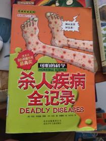 可怕的科学·经典科学系列:杀人疾病全记录