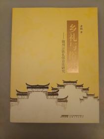 乡礼与俗乐:徽州宗族礼俗音乐研究    2021.6.26