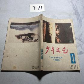 少年文艺 1987.4