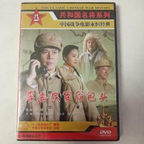 DVD 李志民军管包头(未开封)