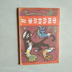 中国动物故事(八)