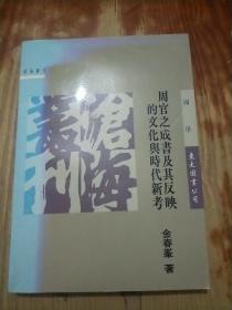 周官之成书及其反映的文化与时代新考(金春峰签名)